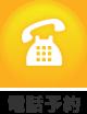 電話番号:096-223-8855