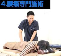 腰痛専門施術