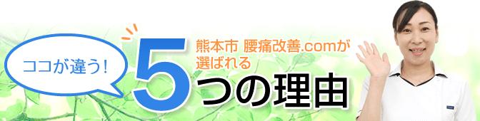 熊本市 腰痛改善.comが選ばれる5つの理由